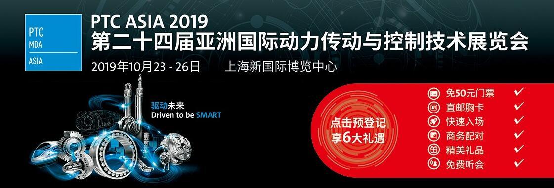 无锡福艾德参加2019PTC亚洲动力传动展