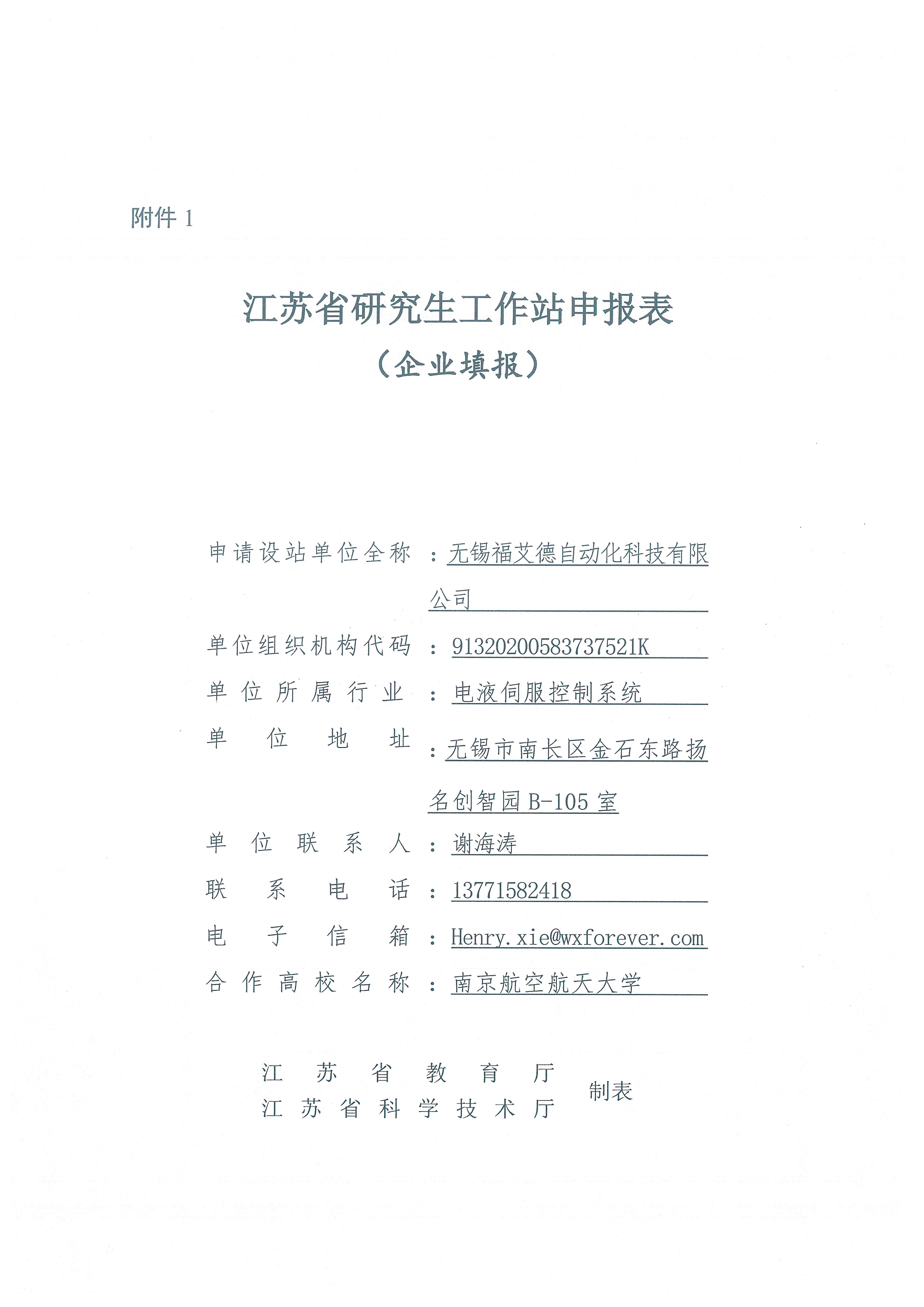 2019无锡福艾德-南京航空航天大学研究生工作站申报书公示